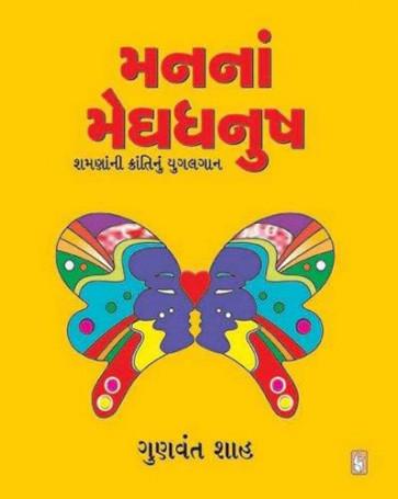 Mann Na Meghdhanush Gujarati Book by Gunvant Shah