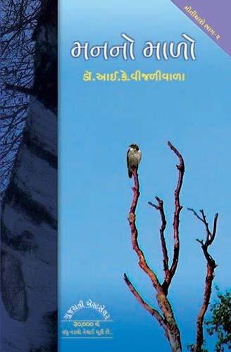 Mann No Malo Gujarati Book by I K Vijaliwala