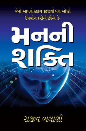 Manni Shakti Gujarati Book Written By Rajiv Bhalani