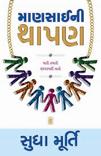 Mansai Ni Thapan Gujarati Book by Sudha Murty