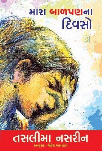 Mara Balpan Na Divaso Gujarati Book by Taslima Nasrin