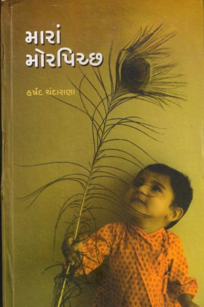 Mara Morpichchh Gujarati Book Written By Harshadbhai Chandarana