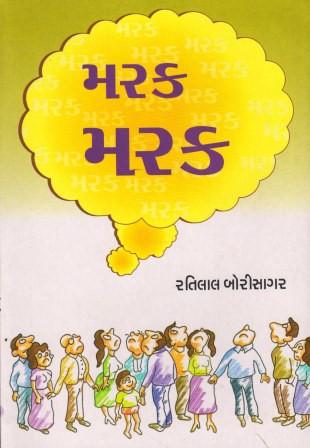 Marak Marak Gujarati Book Written By Ratilal Borisagar