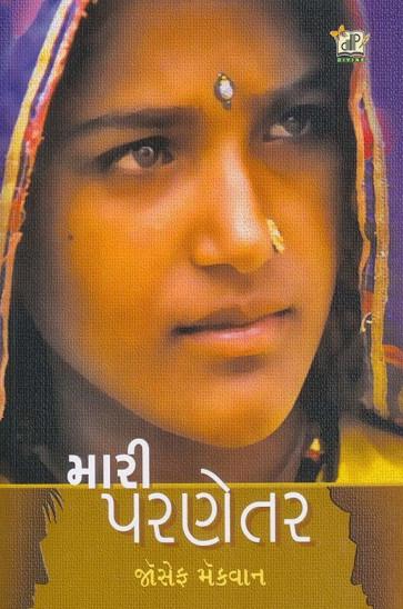 Mari Parnetar Gujarati Book By Joseph Macwan Buy Online