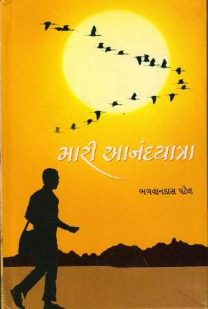 Mari Anandyatra Gujarati Book Written By Bhagwandas Patel