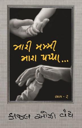 Mari Mummy Mara Pappa Vol-2 Gujarati Book Written By Kaajal Oza Vaidya