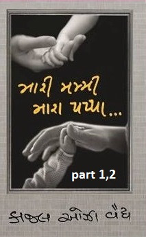 Mari Mummy Mara Pappa by Kaajal Oza Vaidhya - Full set of 2 Parts