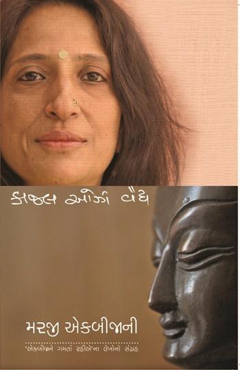 Marji Ek bijani Gujarati Book Written By Kaajal Oza Vaidya