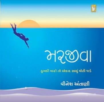 Marjiva Gujarati Book Written By Vinesh Antani