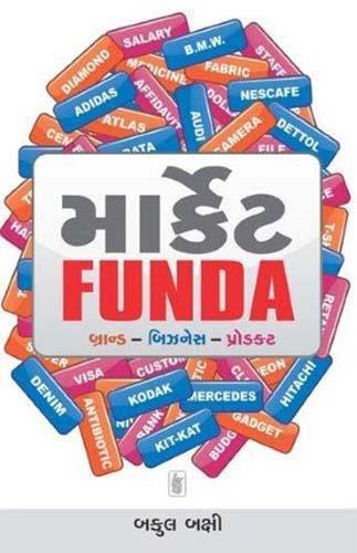 Market Funda Gujarati Book by Bakul Bakshi