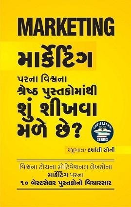 Marketing Parna Vishvana Shreshth Pustako Manthi Shu Shikhava Male chhe