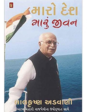 Maro Desh Maru Jivan Gujarati Book