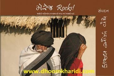 Marriage Rocks by Kaajal oza Gujarati Book by Kajal Oza Vaidya