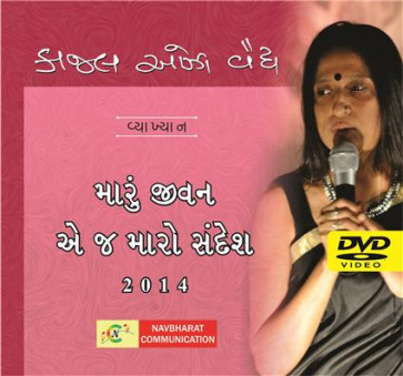 Maru Jivan E j Maro Sandesh - Kaajal Oza DVD Video Gujarati Book