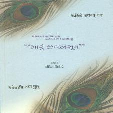 Maru Jivansutra Gujarati Book by Ankit Trivedi