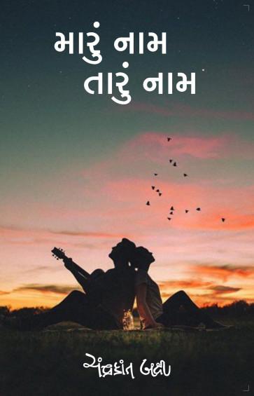 Maru Naam Taru Naam Gujarati  Book - Chandrakant Bakshi