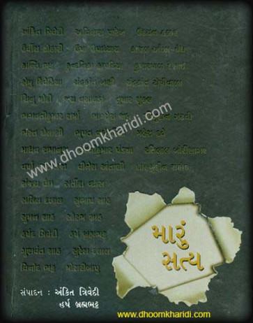 Maru Satya  Gujarati Book by Ankit Trivedi