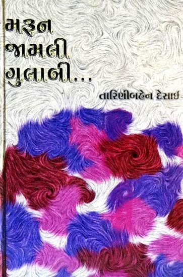 Marun Jamli Gulabi... Gujarati Book Written By Tarinibahen Desai