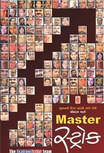 Master Stroke (book)