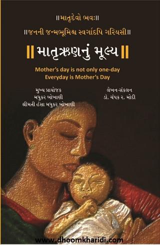 Matruhrunnu Mulya Gujarati Book Written By Madhukar Bokhani