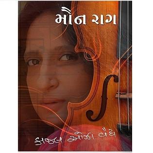 Maun Raag Gujarati Book by Kajal Oza Vaidya