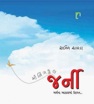 Meaningful Journey Gujarati Book