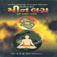 Meen Lagna Gujarati Book Written By D G Pandya