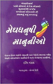 Meghdhanushi Manunio (Follow every rainbow Gujarati Translation) By Rashmi Bansal
