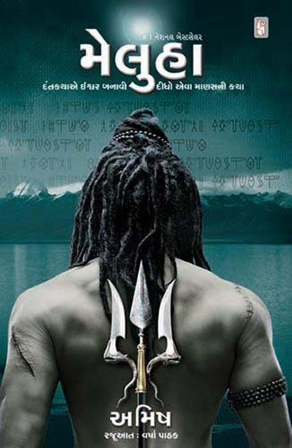 Meluha (Gujarati) Gujarati Book by Amish Tripathi