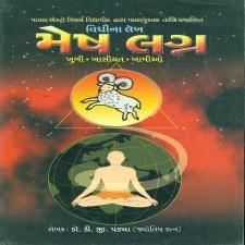Mesh Lagna Gujarati Book Written By D G Pandya