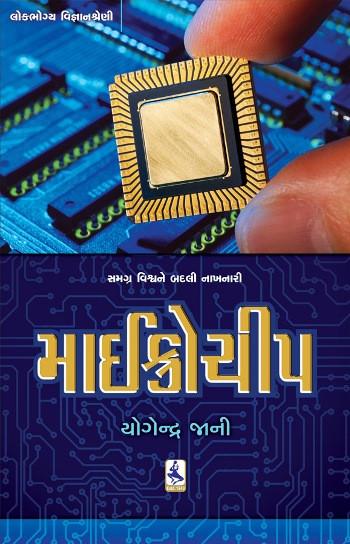 Microchip Gujarati Book Written By Yogendra Jani