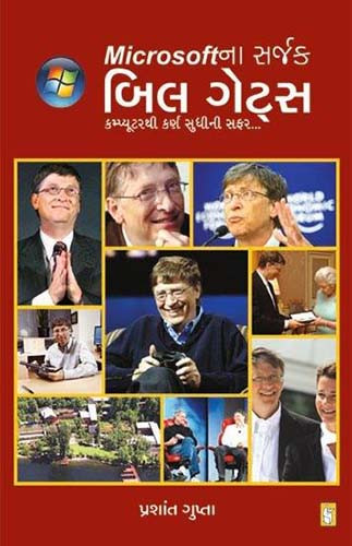 Microsoft Na Sarjak Bill Gates Gujarati Book by Prashant Gupta