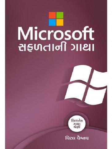 Microsoft Safalatani Gatha