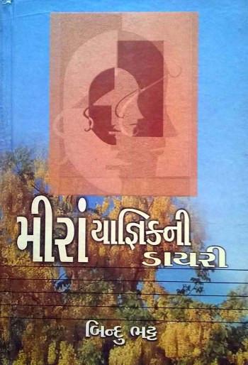 Mira Yagnikni Diary Gujarati Book Written By Bindu Bhatt