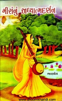 Miranu Adhyatma Darshan Gujarati Book Written By Bhandev