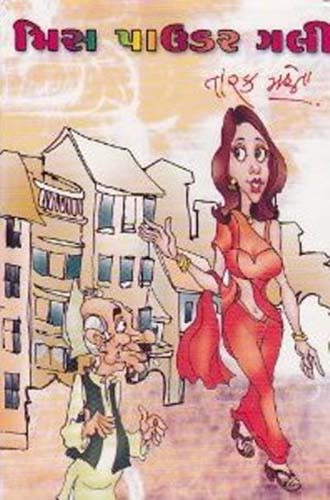Miss Powder Gali Gujarati Book by Tarak Mehta