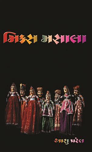 Mix Masala Gujarati Book by Aashu Patel