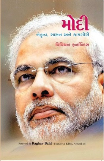 Modi - Netrutva, Shashan Ane Kamgiri (book)