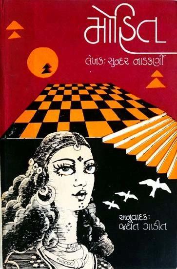 Mohit Gujarati Book Written By Sundar Nadkarni