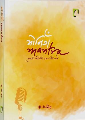 Morning Mantra by RJ Dhvanit - Buy Gujarati book online મોર્નિંગ મંત્ર - ધ્વનિત
