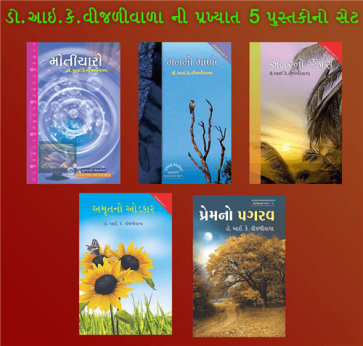 Moticharo Full Set of 5 Parts Gujarati Book by I.K.Vijaliwala