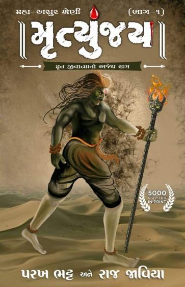 Mrityunjay (Maha-Asur Series) vol.1 Gujaraiti Book By Parakh Bhatt & Raj Javia Buy Online