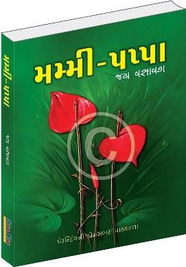 Mummy Pappa Gujarati Book by Jay Vasavada Buy Online - મારી મમ્મી મારા પપ્પા - જય વસાવડા