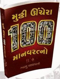 Muththi Unchera 100 Manavratno by Bhadrayu Vachcharajanu Gujarati book