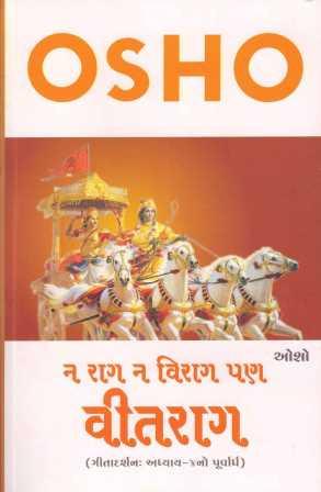 Na Raag Na Viraag Pan Vitraag Gujarati Book Written By Osho
