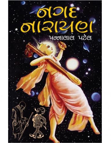 Nagad Narayan By Pannalal Patel