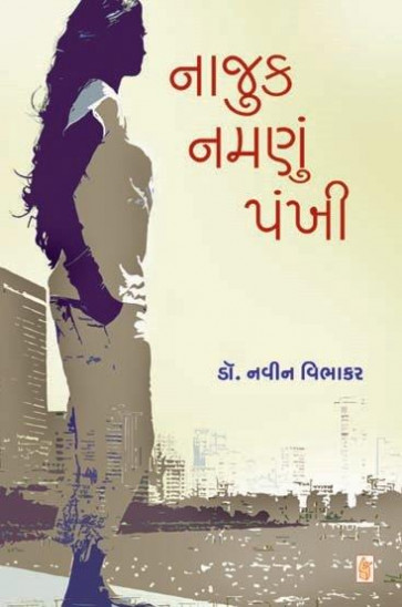 Najuk Namnu Pankhi Gujarati Book Written By Navin Vibhakar