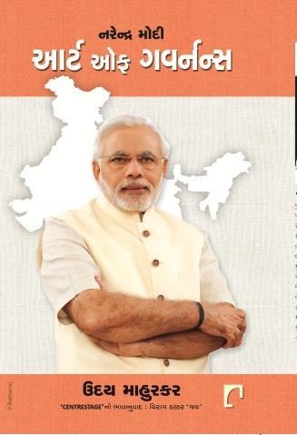 Narendra Modi - Art of Governance Gujarati Book by UDAY MAHURKAR Translated by CHIRAG THAKKAR