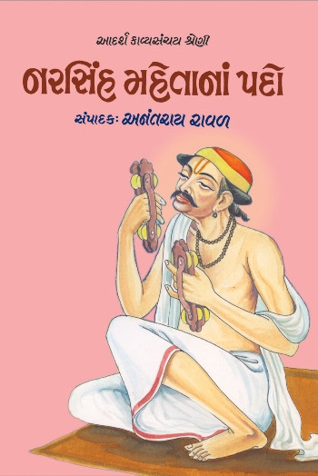 Narsinh Maheta Na Pado Gujarati Book Written By Anantray Raval