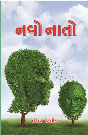 Navo Nato Gujarati Book Written By Ishvar Petlikar